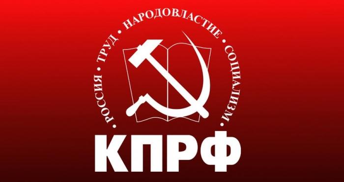 Обращение МК КПРФ к Губернатору Московской области А.Ю. Воробьёву