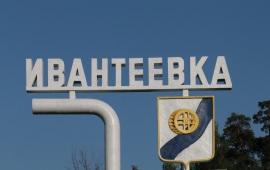 Левый демарш в Совете депутатов Ивантеевки