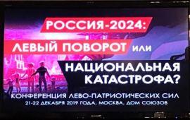 Россия - 2024: или левый поворот, или национальная катастрофа?