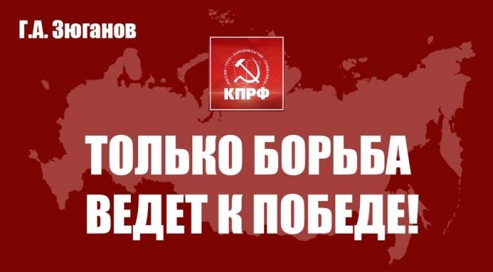 Г.А. Зюганов: Только борьба ведет к победе!