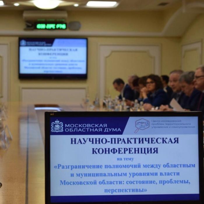 В Мособлдуме прошла научно-практическая конференция