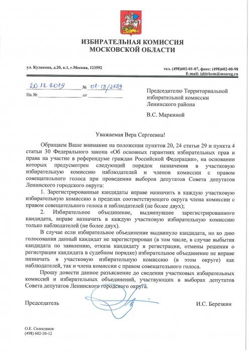 22 декабря должны состояться выборы Совета депутатов Ленинского городского округа
