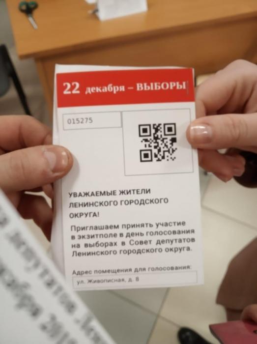 Нарушения на выборах в Ленинском г.о.