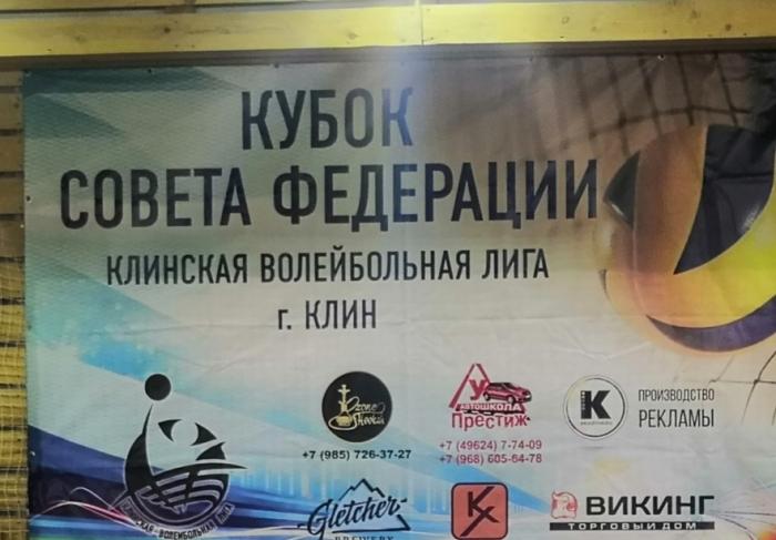 В Клину прошёл мужской турнир по волейболу