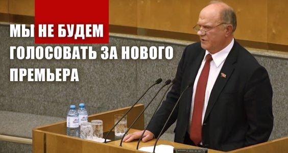 Г.А. Зюганов: Мы не будем голосовать за нового премьера