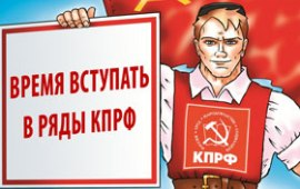 Ленинский призыв КПРФ или почему молодежь вступает в нашу партию