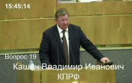 В.И. Кашин на заседании Государственной Думы выступил по законопроекту «О биологической безопасности Российской Федерации»