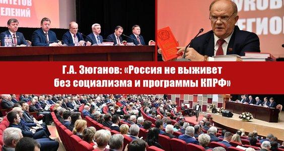 Г.А. Зюганов: «Россия не выживет без социализма и программы КПРФ»