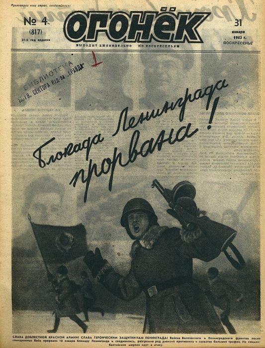 18 января - День память прорыва блокады Ленинграда!