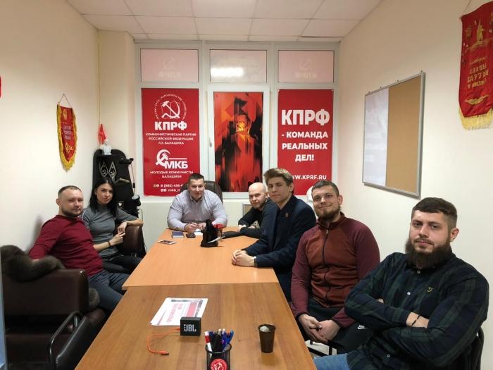Молодые коммунисты Балашихи наметили план дальнейшей работы