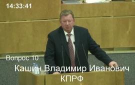 Выступление В.И.Кашина на Пленарном заседании Государственной Думы