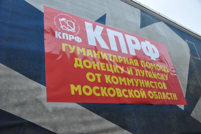 84-й гуманитарный конвой ушёл на Донбасс