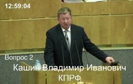 В.И. Кашин о корректировках федерального бюджета на 2020-2022 годы