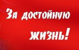 Призывы и лозунги ЦК КПРФ к Всероссийской акции протеста «За социальную справедливость! За достойную жизнь!»
