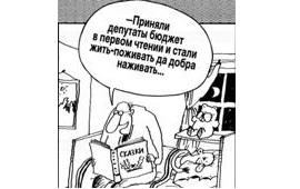 В центре финансового скандала оказался городской Совет Серпухова