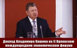 Владимир Кашин выступил на II Орловском международном экономическом форуме