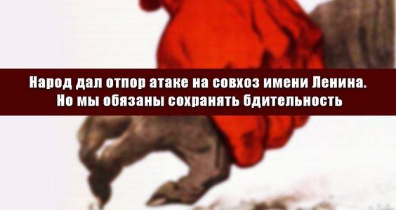 Народ дал отпор атаке на совхоз имени Ленина. Но мы обязаны сохранять бдительность