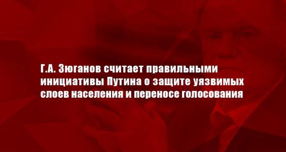 Г.А. Зюганов считает правильными инициативы Путина о защите уязвимых слоев населения и переносе голосования