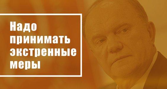 Г.А. Зюганов: Надо принимать экстренные меры