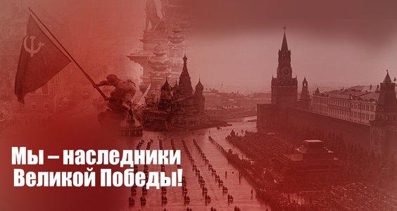Мы – наследники Великой Победы!
