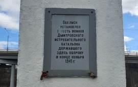 Памятник истребительному батальону