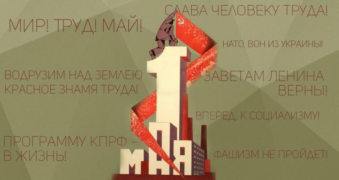 Призывы и лозунги ЦК КПРФ к Дню международной солидарности трудящихся 1 мая