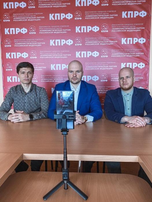 Дмитровский ГК КПРФ принял участие во Всесоюзном интернет-собрании