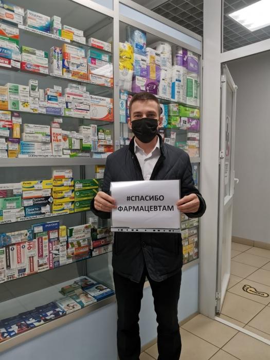 Акция «Спасибо фармацевтам»