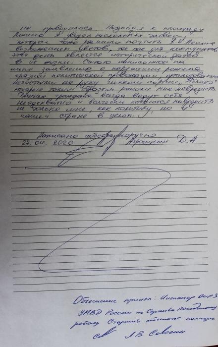 Заявление на депутата за возложение цветов 22 апреля