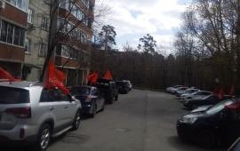 Коммунисты Ленинского г.о. встретили Первомай автопробегом