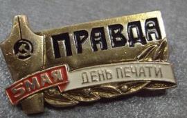 С днем Советской печати!
