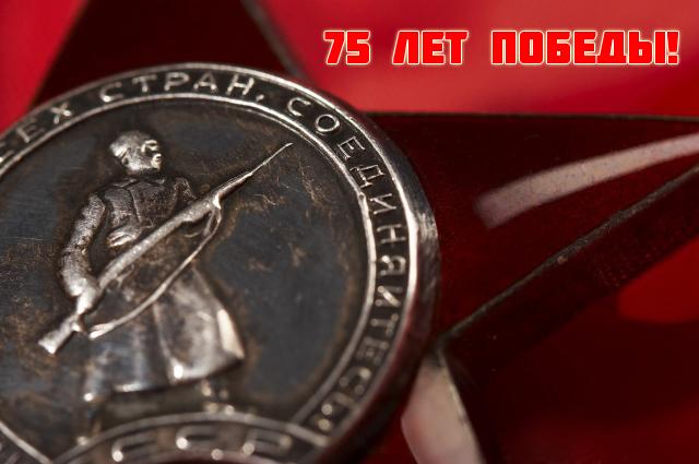 МК КПРФ поздравляет всех жителей Подмосковья и России с 75-летием Великой Победы!