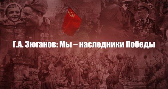 Г.А. Зюганов: Мы – наследники Победы