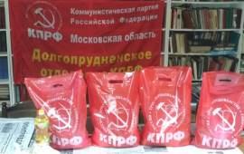 Долгопрудненские коммунисты помогают нуждающимся