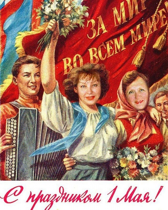 С Днём международной солидарности трудящихся!