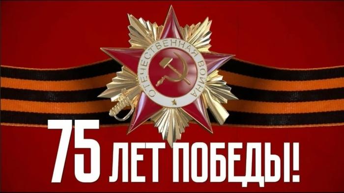 Поздравление с 75-летием Победы советского народа в Великой Отечественной войне от Московского областного отделения ООО «Дети войны»