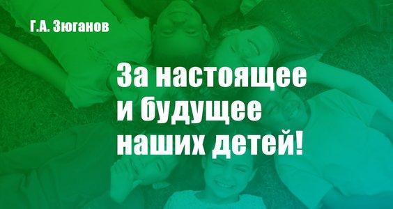 Г.А. Зюганов: За настоящее и будущее наших детей!