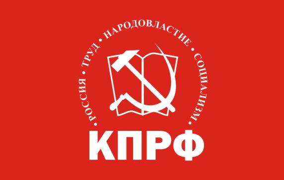 Призывы и лозунги ЦК КПРФ к Всероссийской акции протеста в защиту социально-экономических прав граждан 20.06.2020