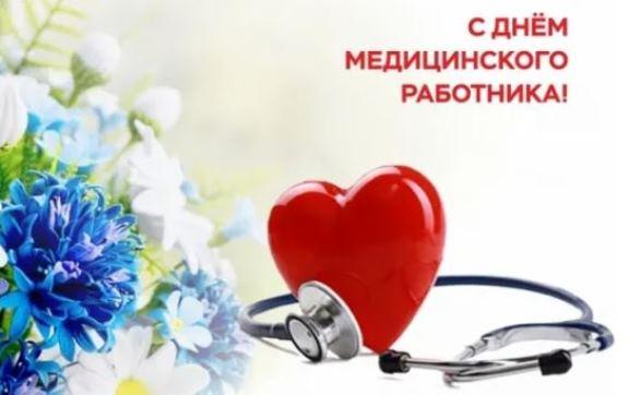 Поздравление Г.А. Зюганова с Днем медработника