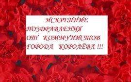 Королёвский ГК КПРФ поздравляет Г.А. Зюганова с Днем рождения!