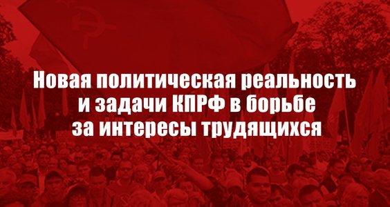Г.А. Зюганов: Новая политическая реальность и задачи КПРФ в борьбе за интересы трудящихся