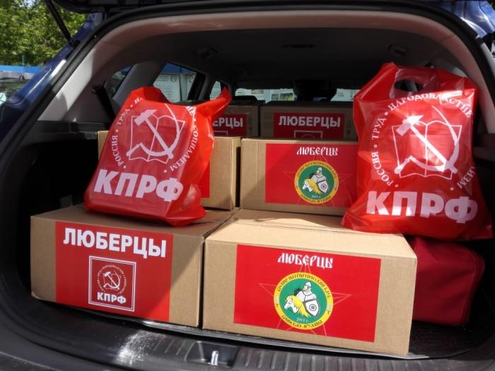 Люберецкие коммунисты – «Детям войны»