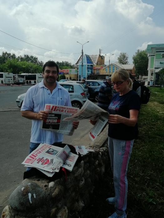 Истринские коммунисты против поправок Конституции РФ