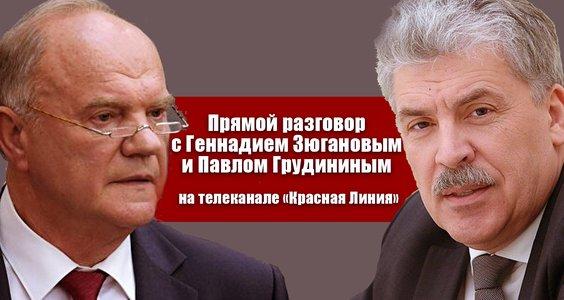 Прямой разговор с Геннадием Зюгановым и Павлом Грудининым на телеканале «Красная Линия»