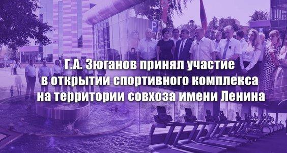 Г.А. Зюганов принял участие в открытии спортивного комплекса на территории совхоза имени Ленина
