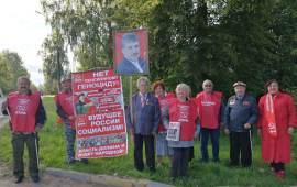 Лотошинский ГК КПРФ принял участие в акции «За справедливую народную власть!»