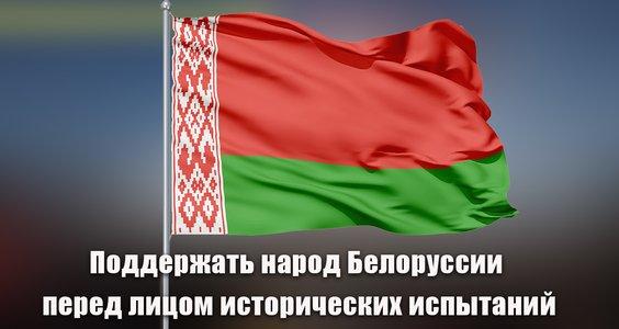 Поддержать народ Белоруссии перед лицом исторических испытаний