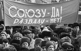 Посвящается ГКЧП, борцам за сохранение Союза Советских Социалистических Республик