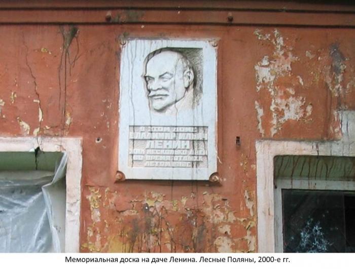 Возрождение Ленинских мест