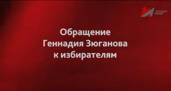 Обращение Председателя ЦК КПРФ Г.А. Зюганова к избирателям на телеканале «Красная Линия»